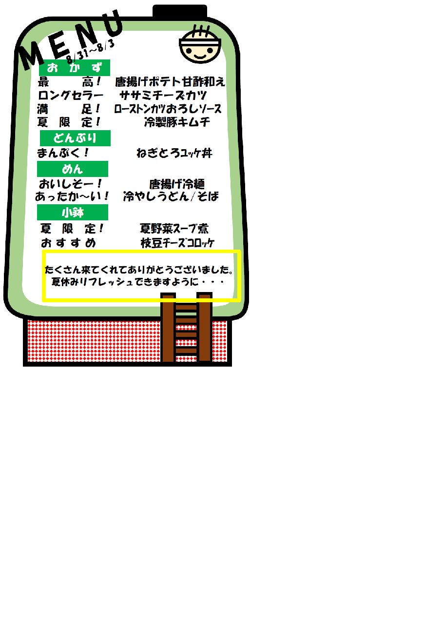 170731_menu.png