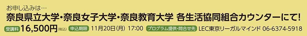 奈良県立大学SPI対策講座 お申込