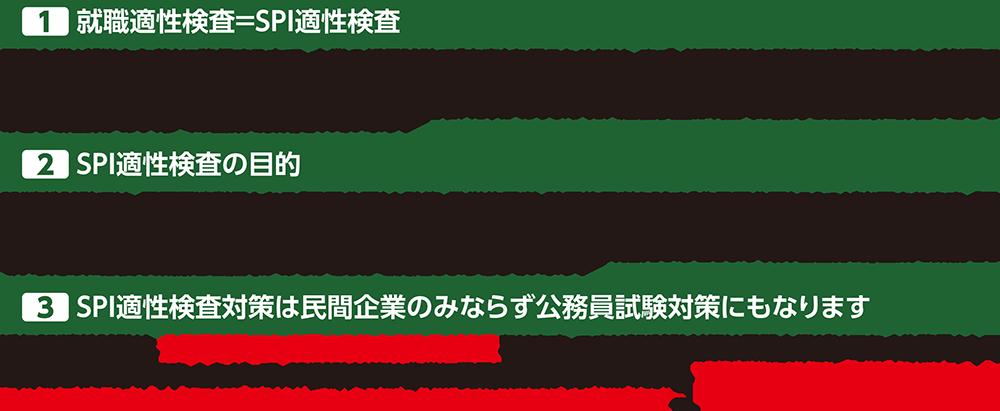 奈良県立大学SPI対策講座2