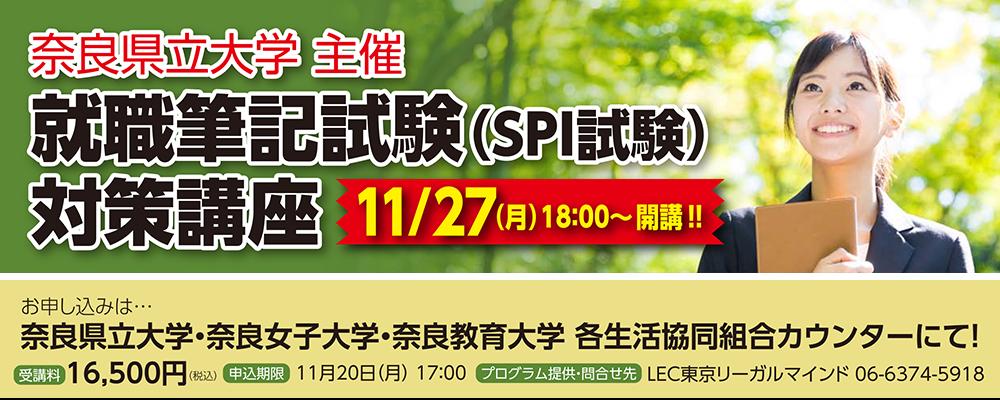 就職筆記試験(SPI)対策講座
