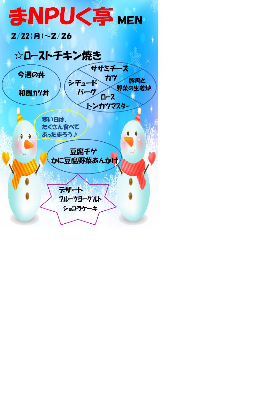 2018.01.22.menu.png