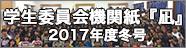 学生員会機関紙『凪』