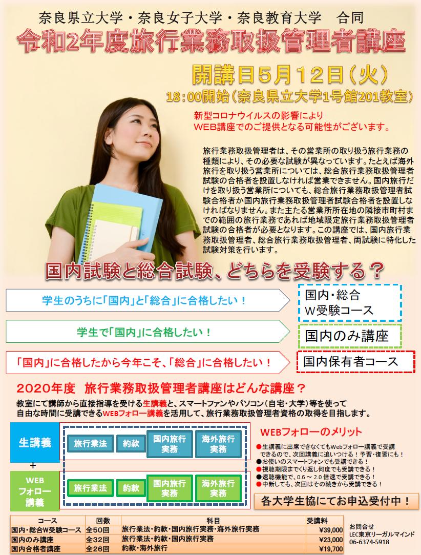 公務員学内講座 2022〜23年4月採用目標