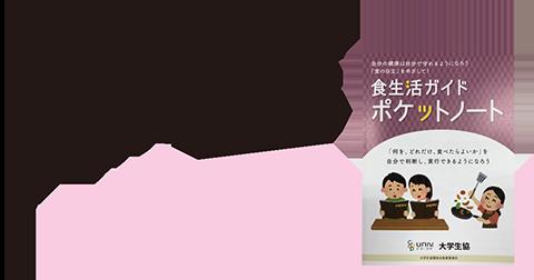 食生活ガイドポケットノート
