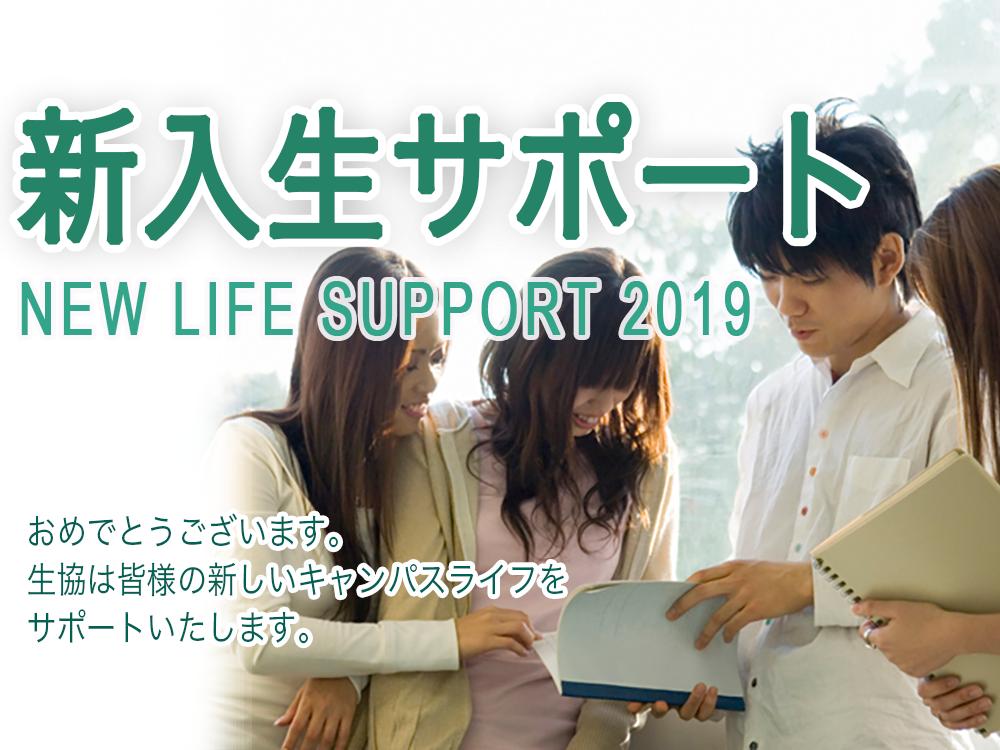 奈良県立大学生活協同組合