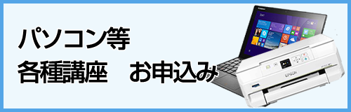 PC用品・講座お申し込みフォーム
